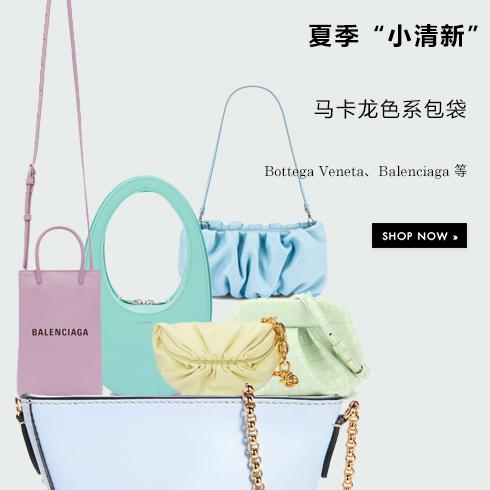 """夏季""""小清新"""":马卡龙色系包袋"""
