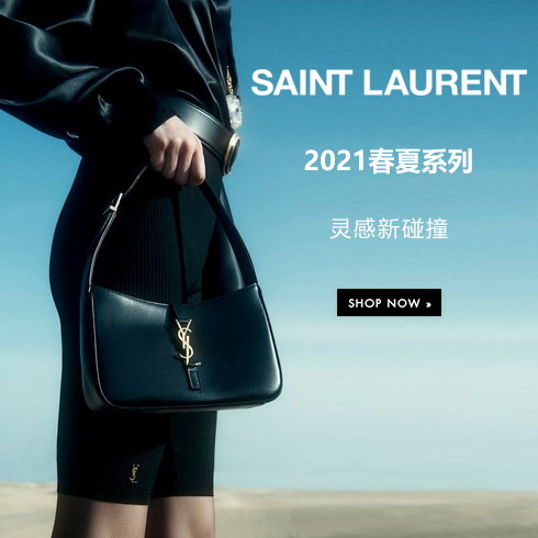 Saint Laurent2021春夏系列:灵感新碰撞