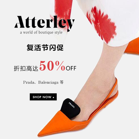 Atterley复活节闪促:折扣高达50%OFF