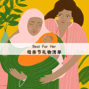 Best For Her:母亲节礼物清单
