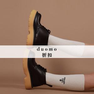 duomo:新账户正价15%OFF