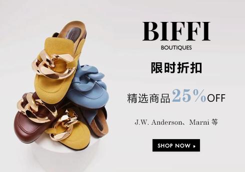 BIFFI 限时折扣:精选商品25%OFF