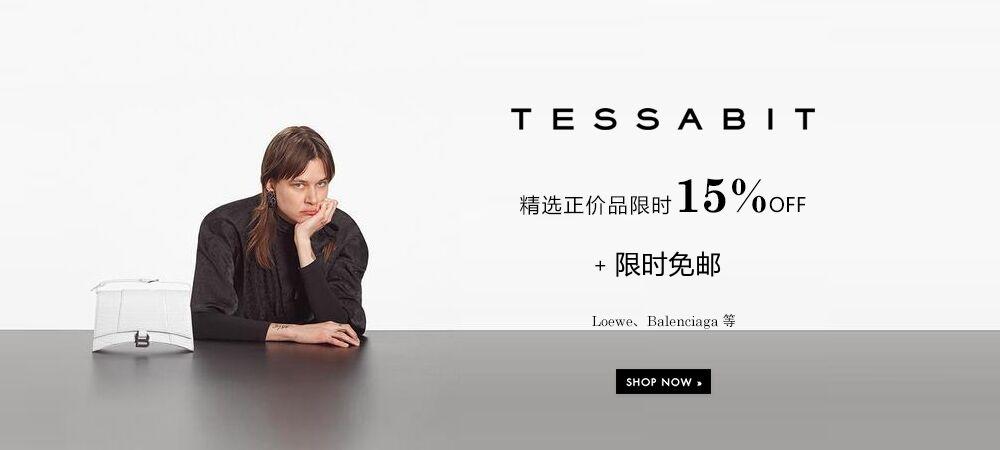 Tessabit:精选正价品限时15%OFF+免邮