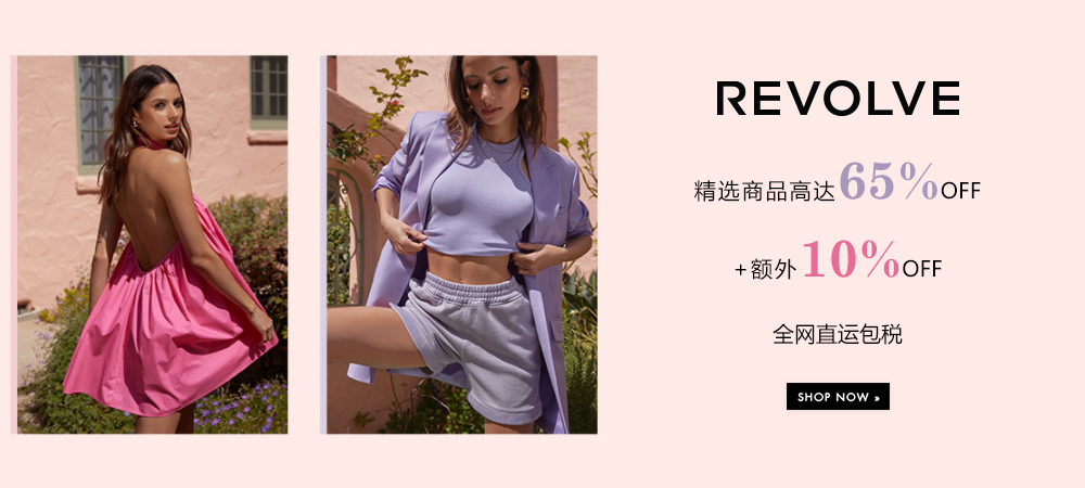 REVOLVE:精选商品高达65%OFF+额外10%OFF+直邮包税