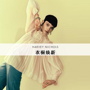 HARVEY NICHOLS:春夏新品速递