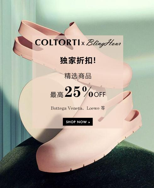 Coltorti独家折扣!精选商品最高25%OFF