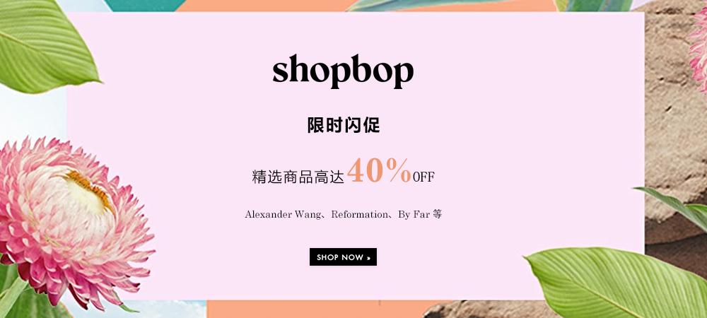 SHOPBOP限时闪促:精选商品高达40%OFF