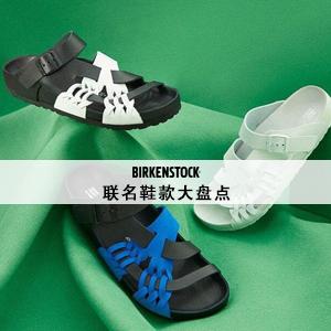 德国百年鞋履品牌 联名鞋款大盘点