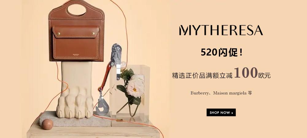 MYTHERESA520闪促:满额立减100欧元