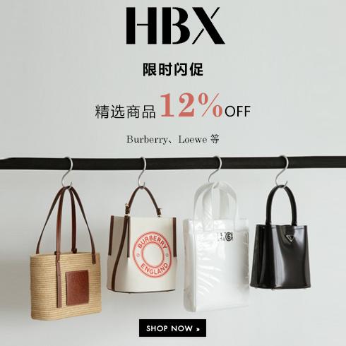 HBX 限时闪促:精选商品12%OFF
