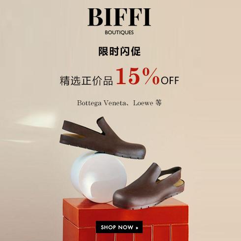 BIFFI 限时闪促:全场正价品15%OFF