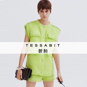 Tessabit私密活动:精选正价品限时30%OFF