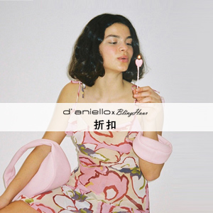 d'aniello独家折扣:精选正价新品限时30%OFF