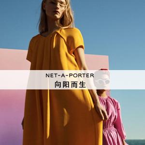 NET-A-PORTER:春夏百变衣橱