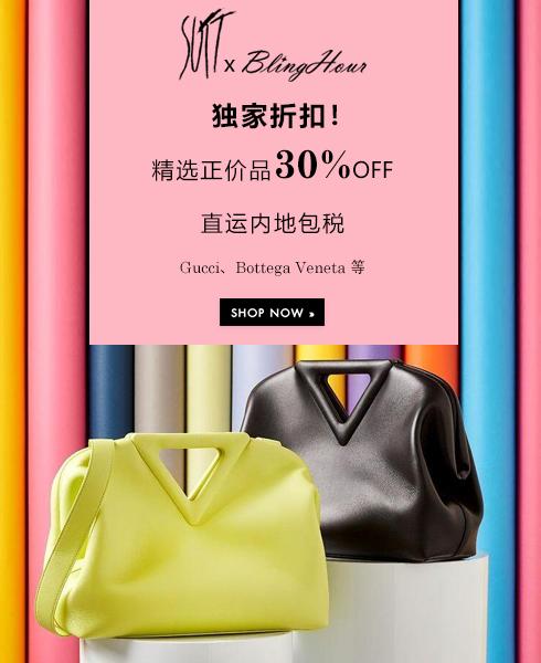 闪亮独家:Suit 精选正价品30%OFF,直运内地包税
