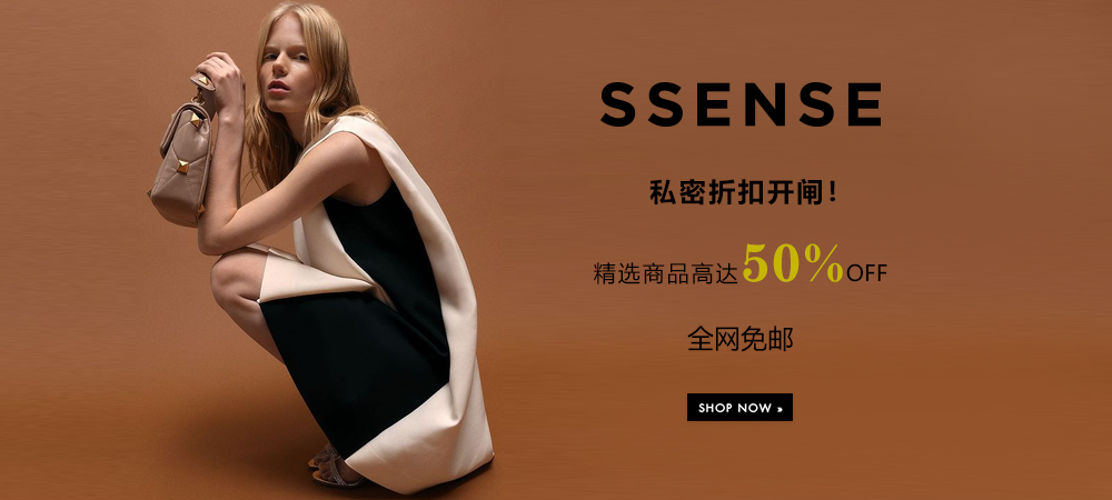 SSENSE私密折扣:精选商品高达50%OFF+全网免邮