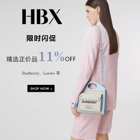 HBX 限时闪促:精选正价品11%OFF