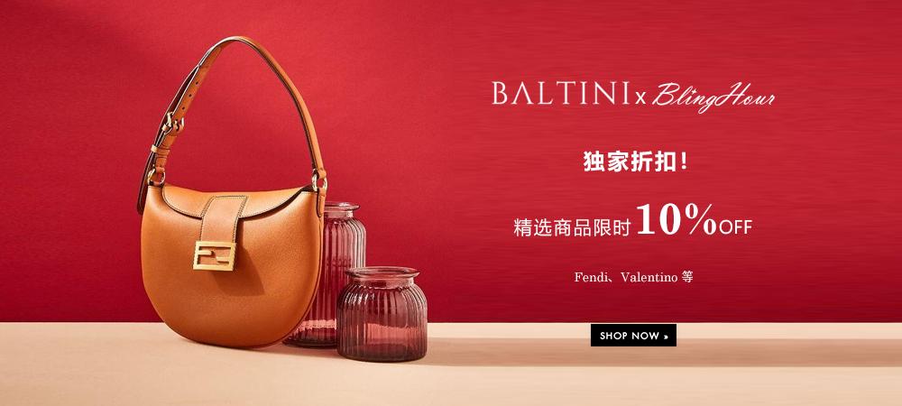 Baltini闪亮独家:精选商品限时10%OFF