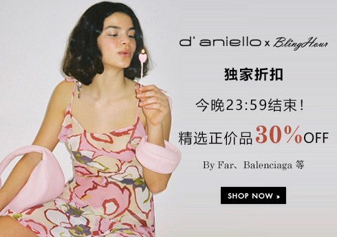 d'aniello独家折扣最后一天:精选正价新品限时30%OFF