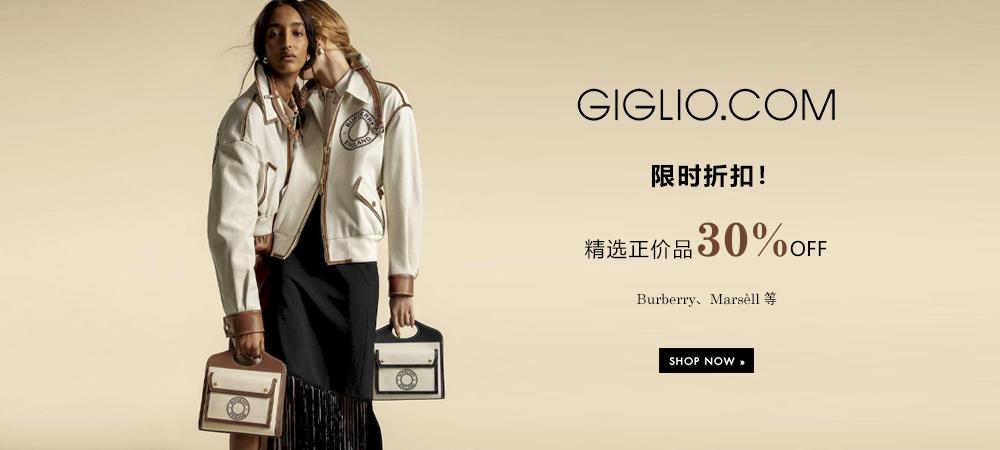 GIGLIO.COM:精选正价品限时30%OFF