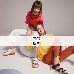 YOOX 限时折扣:精选商品最高25%OFF