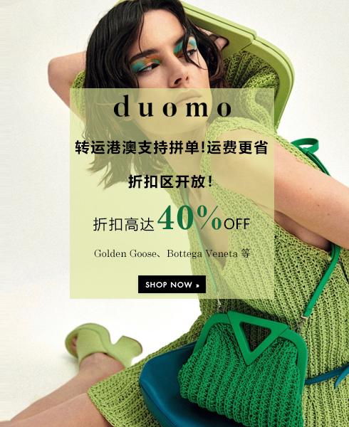 duomo折扣区开放:折扣高达40%OFF!