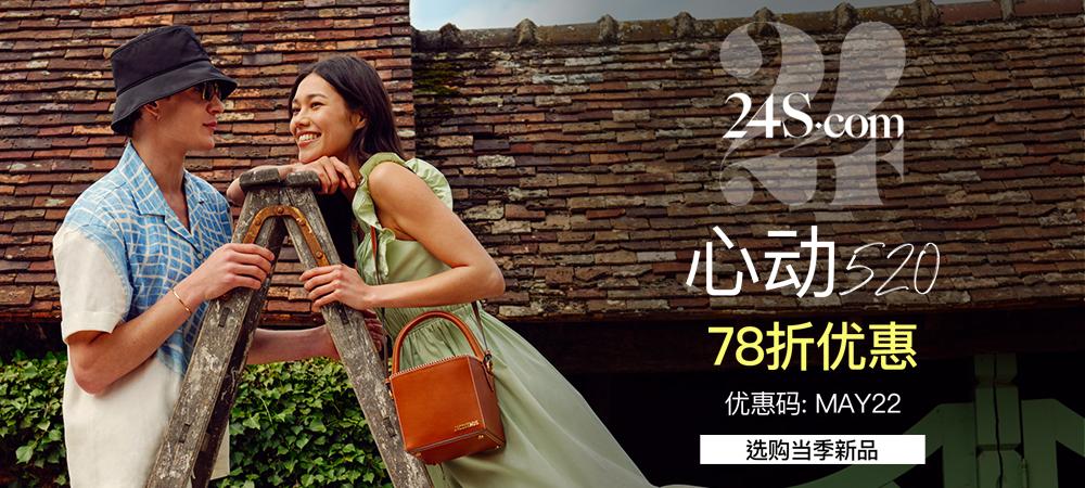24S:精选正价单品满额享78折优惠