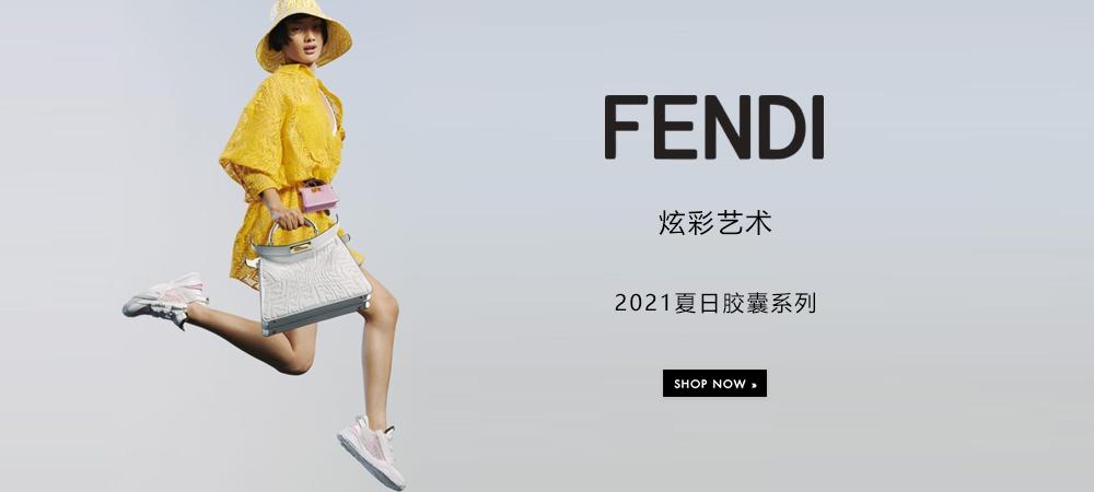 Fendi2021夏日胶囊系列:炫彩艺术
