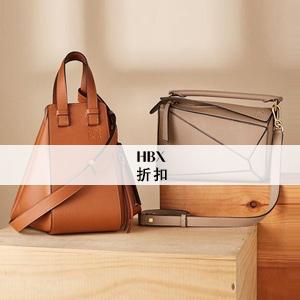 HBX大促:精选正价品10%OFF,折扣品高达50%OFF