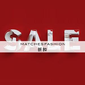 MATCHESFASHION:折扣高达60%OFF,更多新品加入!