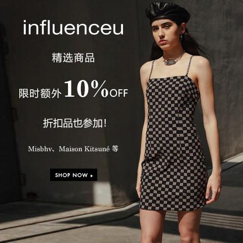 Influenceu:精选商品限时额外10%OFF