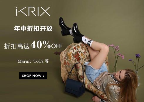 iKRIX年中折扣:精选商品折扣高达40%OFF