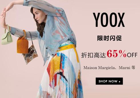 YOOX 限时闪促:折扣高达65%OFF