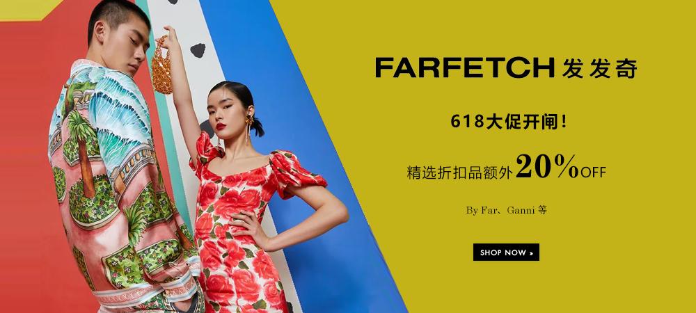 FARFETCH 618最后一天:精选折扣品限时额外20%OFF
