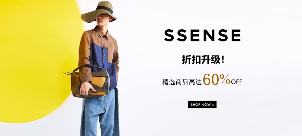 SSENSE折扣升级:精选商品高达60%OFF