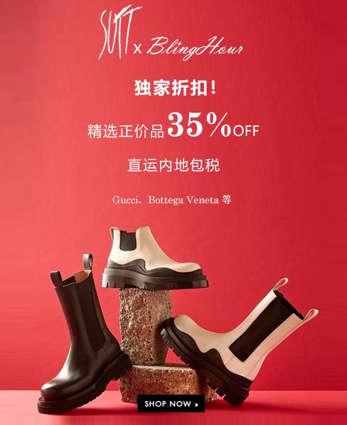 闪亮独家:Suit 精选正价品35%OFF,直运内地包税