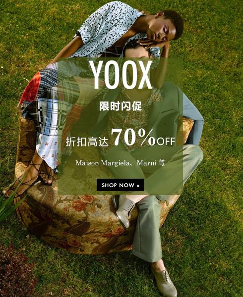 YOOX限时闪促:折扣高达70%OFF