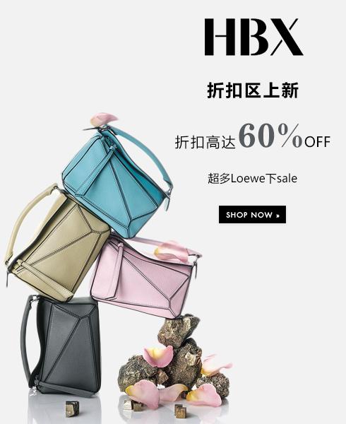 HBX折扣区上新:折扣高达60%OFF