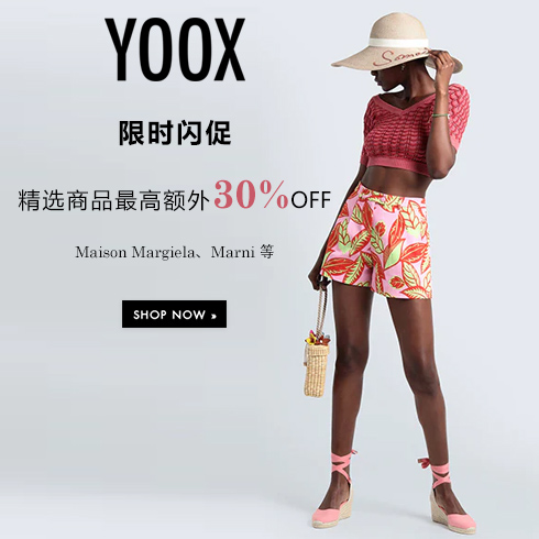 YOOX 限时闪促:精选商品最高额外30%OFF