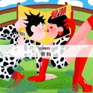 Selfridges:七夕佳节 独家献礼