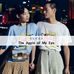 The Apple of My Eye:Gucci2021七夕特别系列