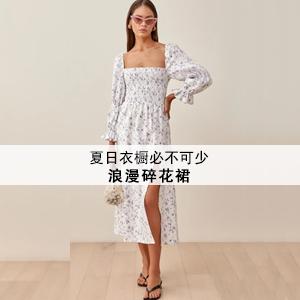 夏日衣橱必不可少:浪漫碎花裙
