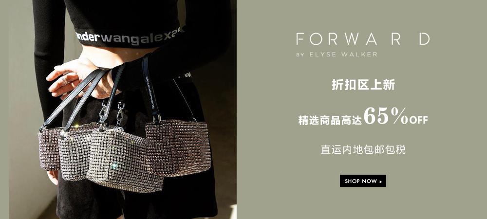 FWRD折扣区上新:精选商品高达65%OFF+直运内地包税