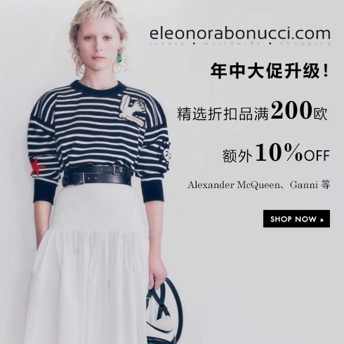 Eleonora Bonucci折扣升级:精选折扣品满额额外10%OFF