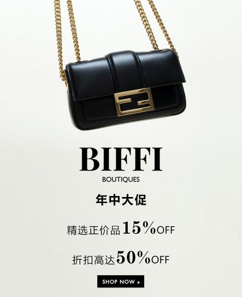 BIFFI大促:精选正价品15%OFF+折扣高达50%OFF
