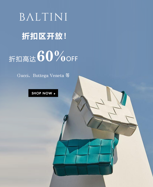 Baltini折扣区开放:折扣高达60%OFF