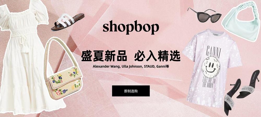 SHOPBOP:盛夏新品,必入精选