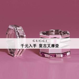 Gucci首饰精选 千元入手 复古又摩登