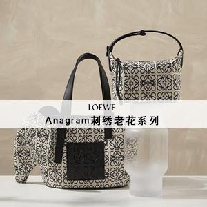 Loewe Anagram刺绣老花系列:慵懒文艺 低调高雅