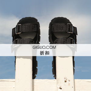 GIGLIO折扣区升级:折扣高达50%OFF